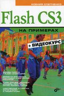 Flash CS3  на примерах  + Видеокурс (+кoмплeкт)