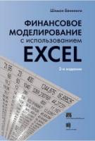 Финансовое моделирование с использованием Excel, 2-е издание