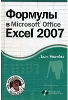 Формулы в Microsoft Office Excel 2007
