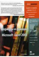 Формулы и функции в Microsoft Excel 2003