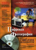 Цифровая фотография  Библия пользователя, 2-е издание