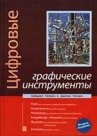 Цифровые графические инструменты, 2-е издание: Photoshop, Illustrator, Flash, Dreamweaver, ImageReady, Premiere и др