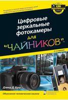 Цифровые зеркальные фотокамеры для чайников. 2-е изд