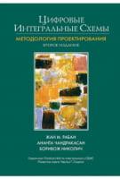 Цифровые интегральные схемы. Методология проектирования. Второе издание