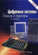 Цифровые системы  Теория и практика, 8-е издание