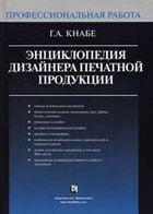 Энциклопедия дизайнера печатной продукции  Профессиональная работа