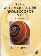Язык ассемблера для процессоров Intel, 4-е издание