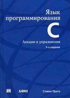Язык программирования C  Лекции и упражнения, 6-е издание