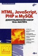 HTML, JavaScript, PHP и  MySQL. Джентельменский набор Web-мастера. (+ кoмплeкт)