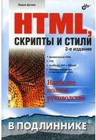 HTML, скрипты и стили 2-е изд
