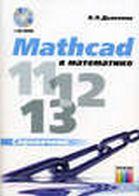 Mathcad 11/12/13 в математике  Справочник  +СD + (CD)