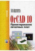 OrCad 10 Проектирование печатных плат