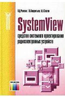 SystemView - средство системного проектирования радиоэлектронных устройств