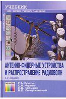 Антенно-фидерные устройства и распространение радиоволн