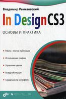 InDesign CS3  Основы и практика