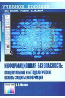 Информационная безопасность. Концептуальные и методологические основы защиты информации. Учебное пособие