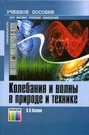 Колебания и волны в природе и технике  Компьютеризированый курс  Учебное пособие для ВУЗов