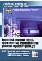 Комплексный технический контроль эффективности мер безопасности систем управления в органах внутренних дел. В 2 частях