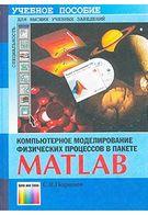 Компьютерное моделирование физических процессов в пакете MATLAB