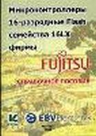 Микроконтроллеры 16-разрядные Flash семейства Fujitsu  Справочное пособие  Издание КТЦ-МК  2 СD  + 2CD