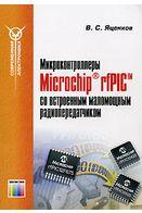 Микроконтроллеры Microchip rfPIC со встроенным маломощным радиопередатчиком