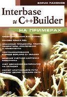 Interbase и C++ Builder (+ кoмплeкт)