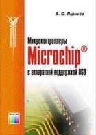 Микроконтронтроллеры Microchip с аппаратной поддержкой USB