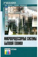 Микропроцессорные системы бытовой техники