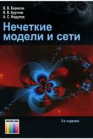 Нечеткие модели и сети 2-е изд. стер.