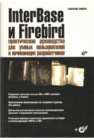 InterBase и Firebird  Практическое руководство для умных пользователей и нач  разработчиков (+ кoмплeкт)