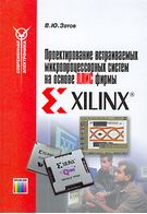 Проектирование встраиваемых микропроцессорных систем на основе ПЛИС фирмы XILINX