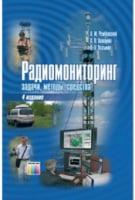 Радиомониторинг: задачи, методы, средства