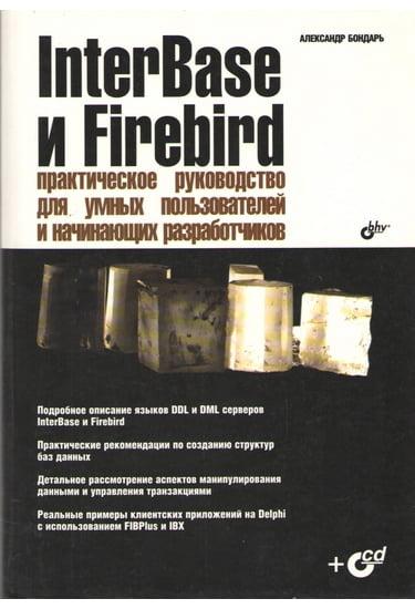 InterBase и Firebird  Практическое руководство для умных пользователей и нач  разработчиков (+ кoмплeкт) - фото 1