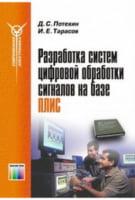 Разработка систем цифровой обработки сигналов на базе ПЛИС
