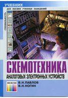 Схемотехника аналоговых электронных устройств
