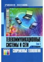 Телекоммуникационные системы и сети  Т 1: Современные технологии