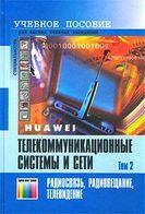 Телекоммуникационные системы и сети  Т 2: Радиосвязь, радиовещание, телевидение