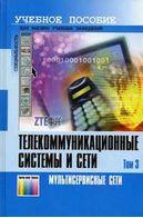 Телекоммуникационные системы и сети, т 3