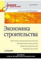 Экономика строительства Учебник для вузов. 3-е изд.