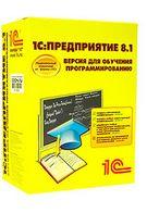 1С:Предприятие 8.1  Версия для обучения программированию + (CD)