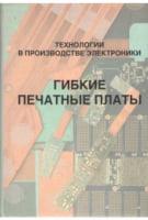 Технологии в производстве электроники. Часть 3. Гибкие печатные платы