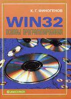 Win 32 Основы программирования