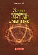 Задачи по математике с Matlab & Simulink