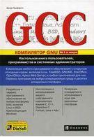 GCC. Настольная книга пользователей, программистов и системных администраторов