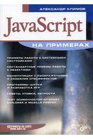 JavaScript. На примерах