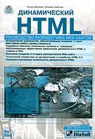 Динамический HTML Руководство разработчика WEB-сайтов