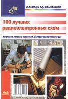 100 лучших радиоэлектронных схем