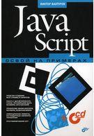 JavaScript  Освой на примерах (+ кoмплeкт)