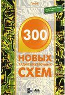 300 новых радиоэлектронных схем