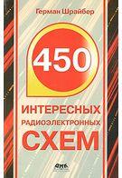 450 интересных радиоэлектронных схем